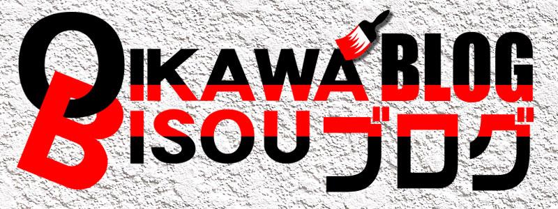 株式会社オイカワ美装工業のスタッフによる、ブログです。
