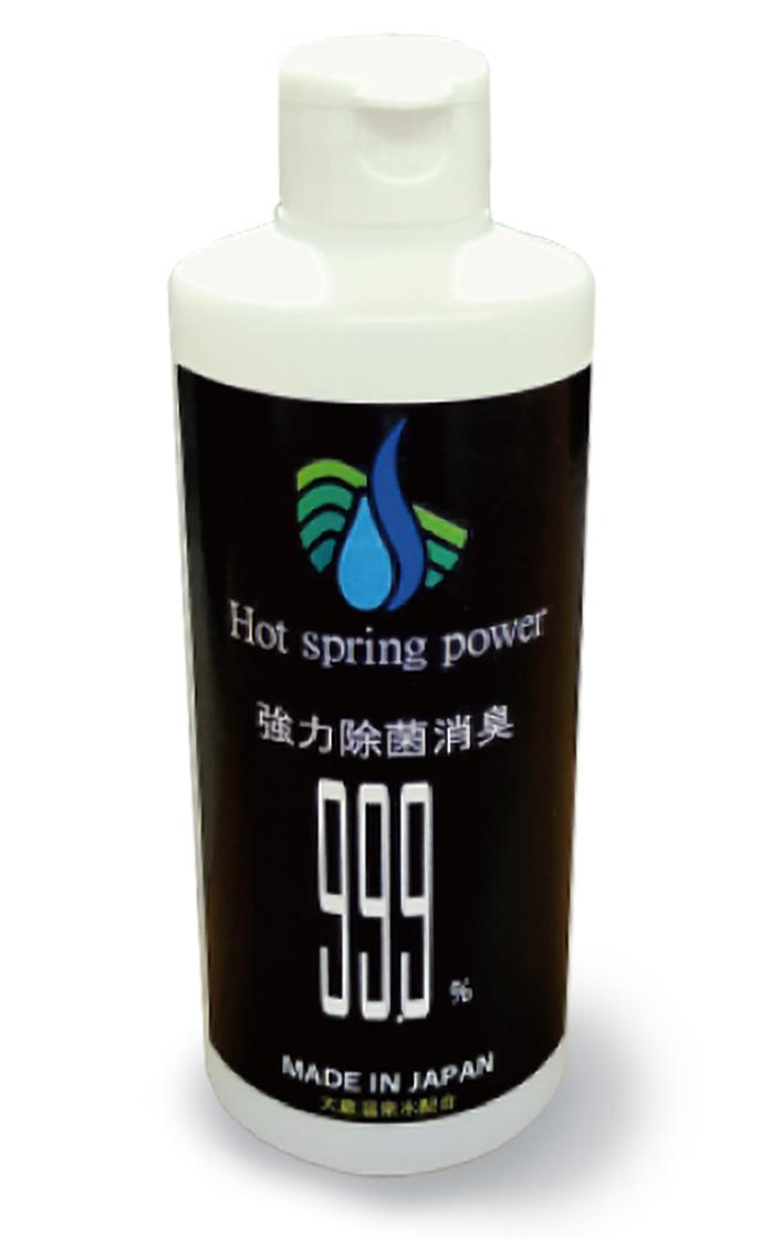強力除菌剤『Hot Spring Power』
