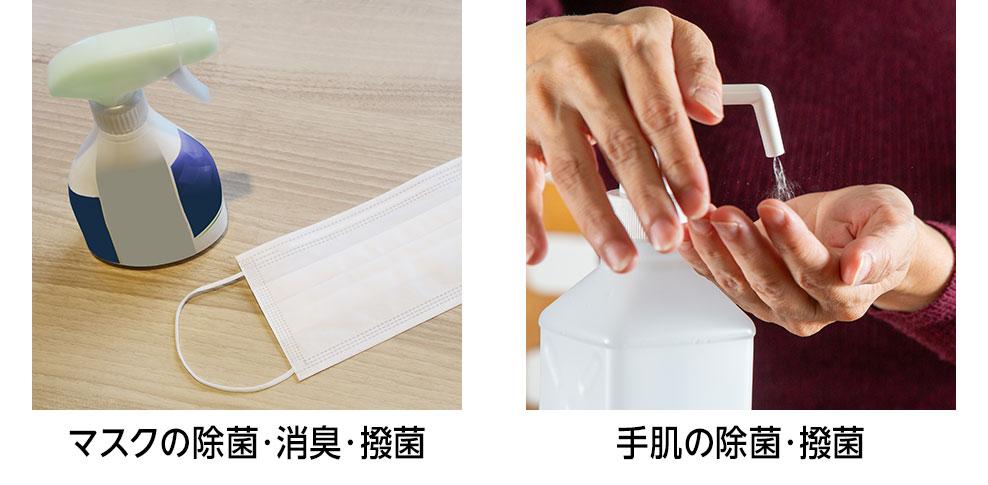 除菌・消臭・撥菌その1(マスク、手肌)