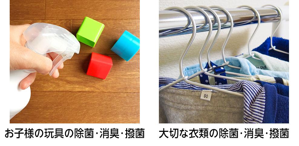 除菌・消臭・撥菌その2(玩具、衣服)