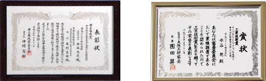 「井上春成賞」と「工業技術賞」