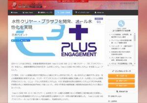 『水性クリヤー・プラサフを開発、オール水性化を実現・日本ペイント』 /株式会社コーティングメディア